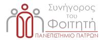 Συνήγορος Φοιτητή Λογότυπο